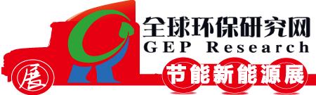 全球环保研究网_节能新能源展会
