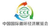 循环经济展会