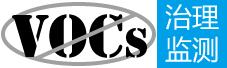 VOCs治理监测研究专题