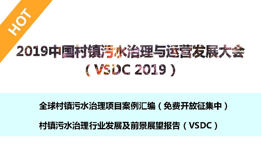 2019中国村镇污水治理与运营发展大会(VSDC)