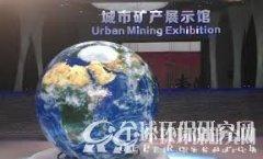 城市矿产利用还有何难题?