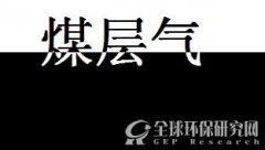 美高梅国际娱乐平台能源局:煤层气勘探开发行动计划,国能煤炭〔2015〕34号
