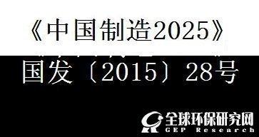 国务院:《中国制造2025》 国发〔2015〕28号