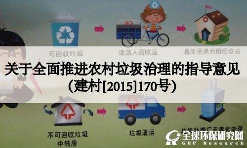 关于全面推进农村垃圾治理的指导意见(建村[2015]170号)