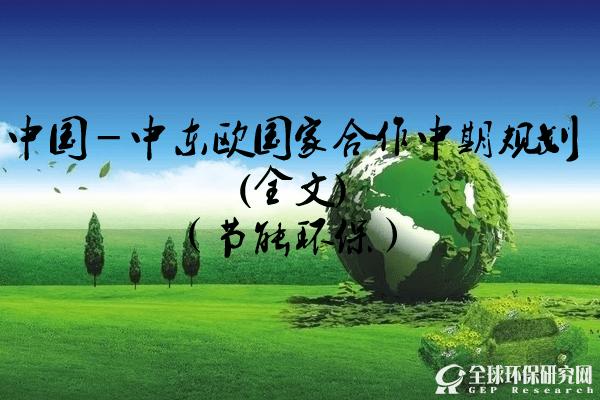 中国-中东欧送彩金娱乐合作中期规划(全文)(节能环保)