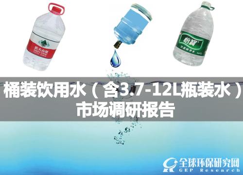 桶装饮用水(含3.7-12L瓶装水)市场调研报告
