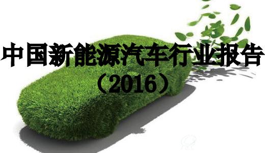 中国新能源汽车行业报告(2016)