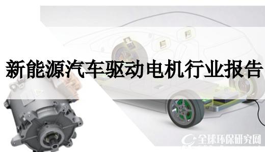 GEP Research:新能源汽车驱动电机行业报告