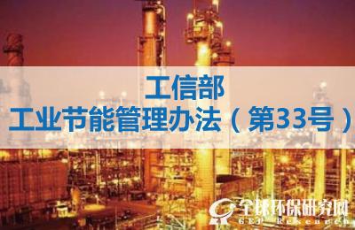 工业节能管理办法(第33号)