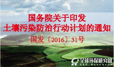 关于印发土壤污染防治行动计划的通知(国发〔2016〕31号)