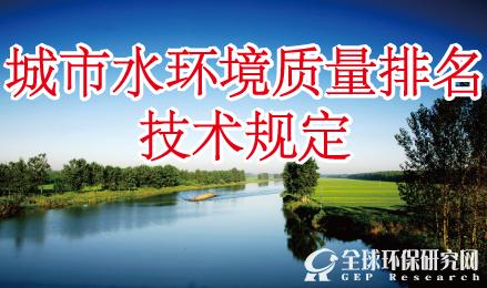 《城市水环境质量排名技术规定(征求意见稿)》环办监测函[2016]1155号