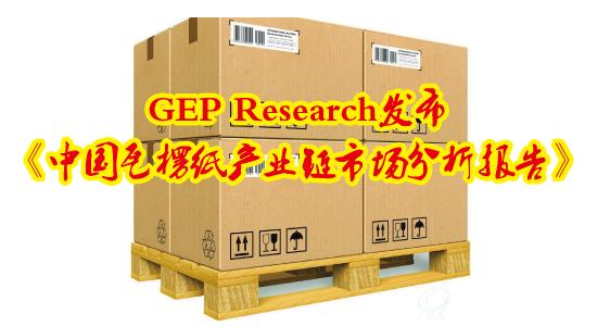 GEP Research发布《中国瓦楞纸产业链市场分析报告》