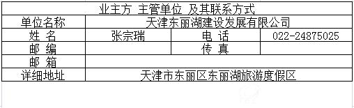 东丽湖南部污水处理厂(一期)工程