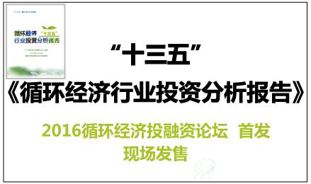 """《""""十三五""""循环经济行业投资分析报告》"""