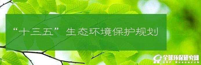 """""""十三五""""生态环境保护规划(国发〔2016〕65号)【全文】"""