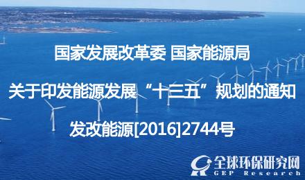 """关于印发能源发展""""十三五""""规划的通知【发改能源[2016]2744号】"""