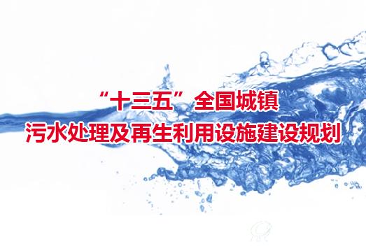 """发改委等发布《""""十三五""""全国城镇污水处理及再生利用设施建设规划》"""