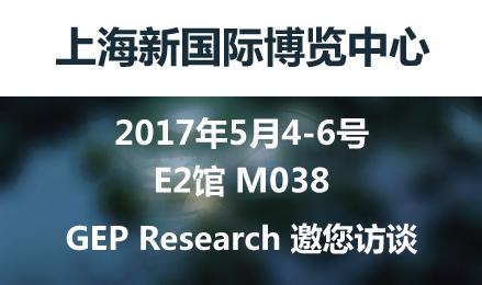 GEP Research环博会邀您访谈——环保战略与创新