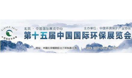 CIEPEC 2017:中国国际环保展览会