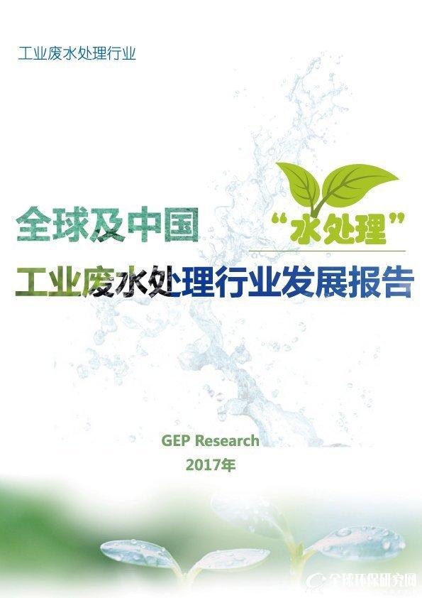 GEP Research发布:《全球及中国工业废水处理行业发展报告》