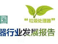 GEP Research发布:《全球及中国垃圾处理器行业发展报告》