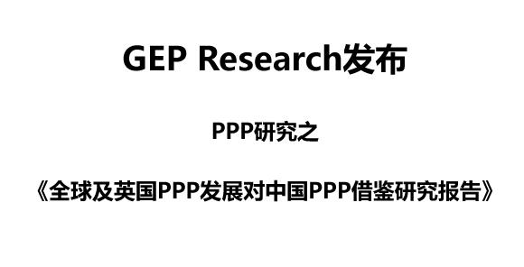 GEP Research发布PPP研究之《全球及英国PPP发展对中国PPP借鉴研究报告》