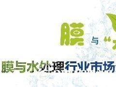 GEP Research发布《膜与水处理行业市场分析报告》