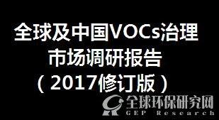 VOCs治理行业