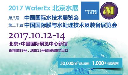 欢迎光临2017北京水展 W1馆 展位号1.184