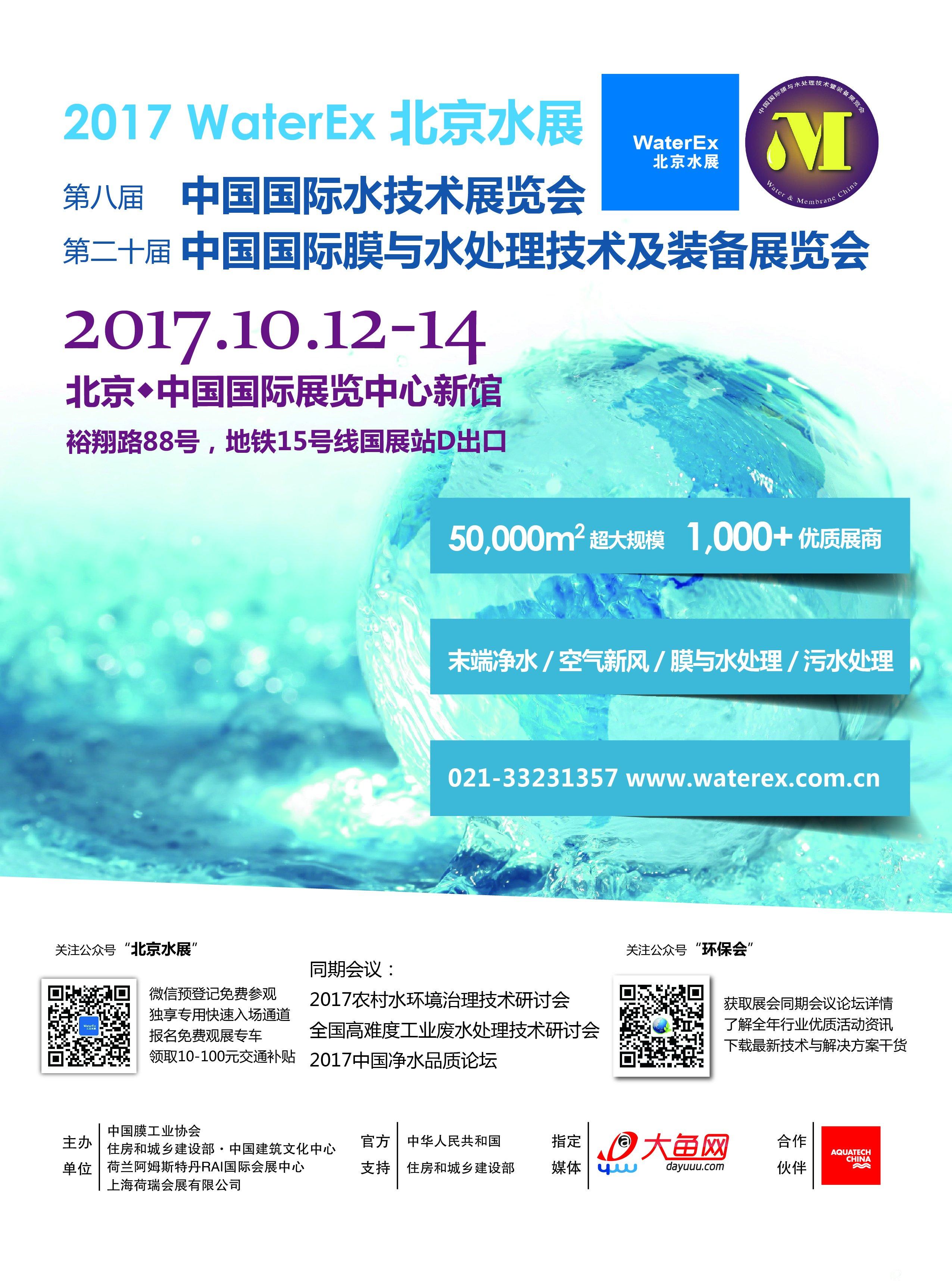 2017北京水展
