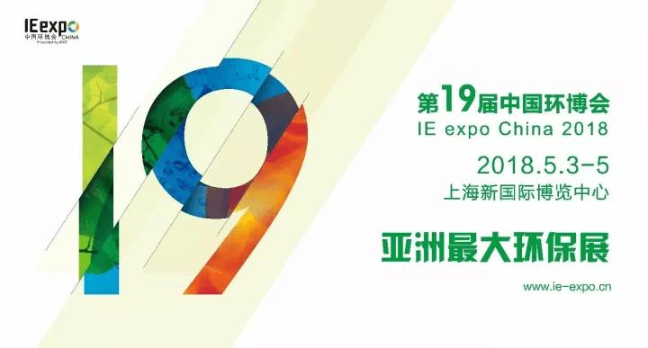 第十九届中国环博会(2018.5.3-5)图片展