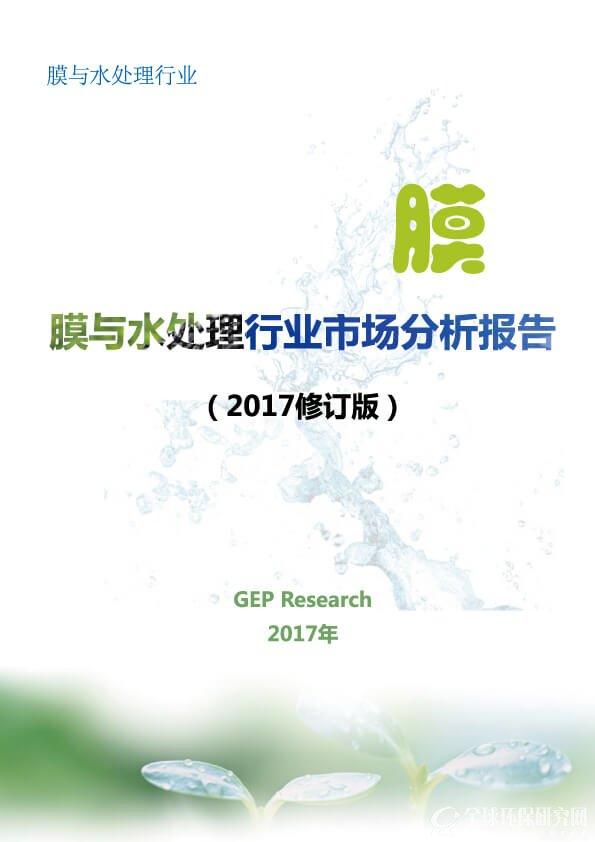 膜与水处理行业市场分析报告(2017修订版)