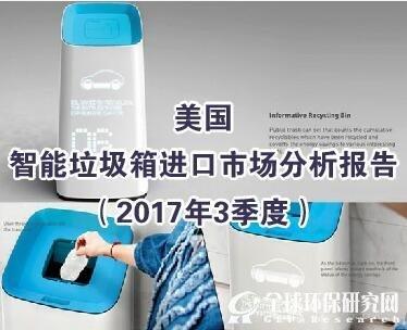 美国智能垃圾箱进口市场分析报告(2017年3季度)