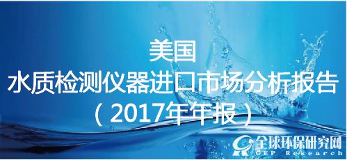 美国水质检测仪进口市场分析报告(2017年年报)