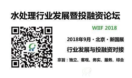 水处理行业发展暨投融资论坛(WIIF 2018)