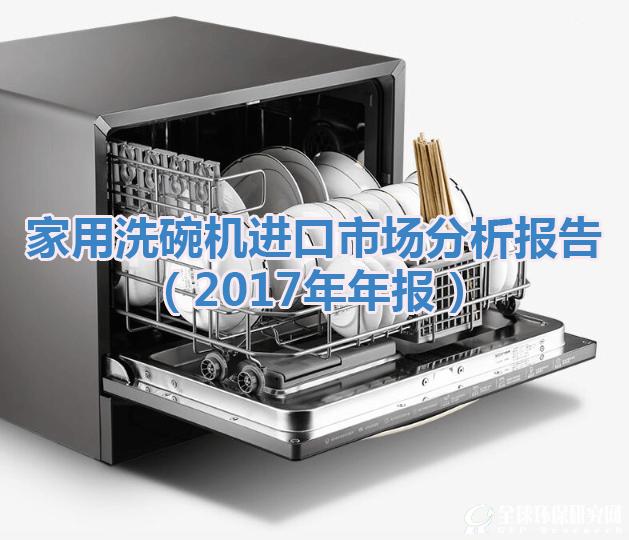 印度家用洗碗机进口市场分析报告(2017年年报)