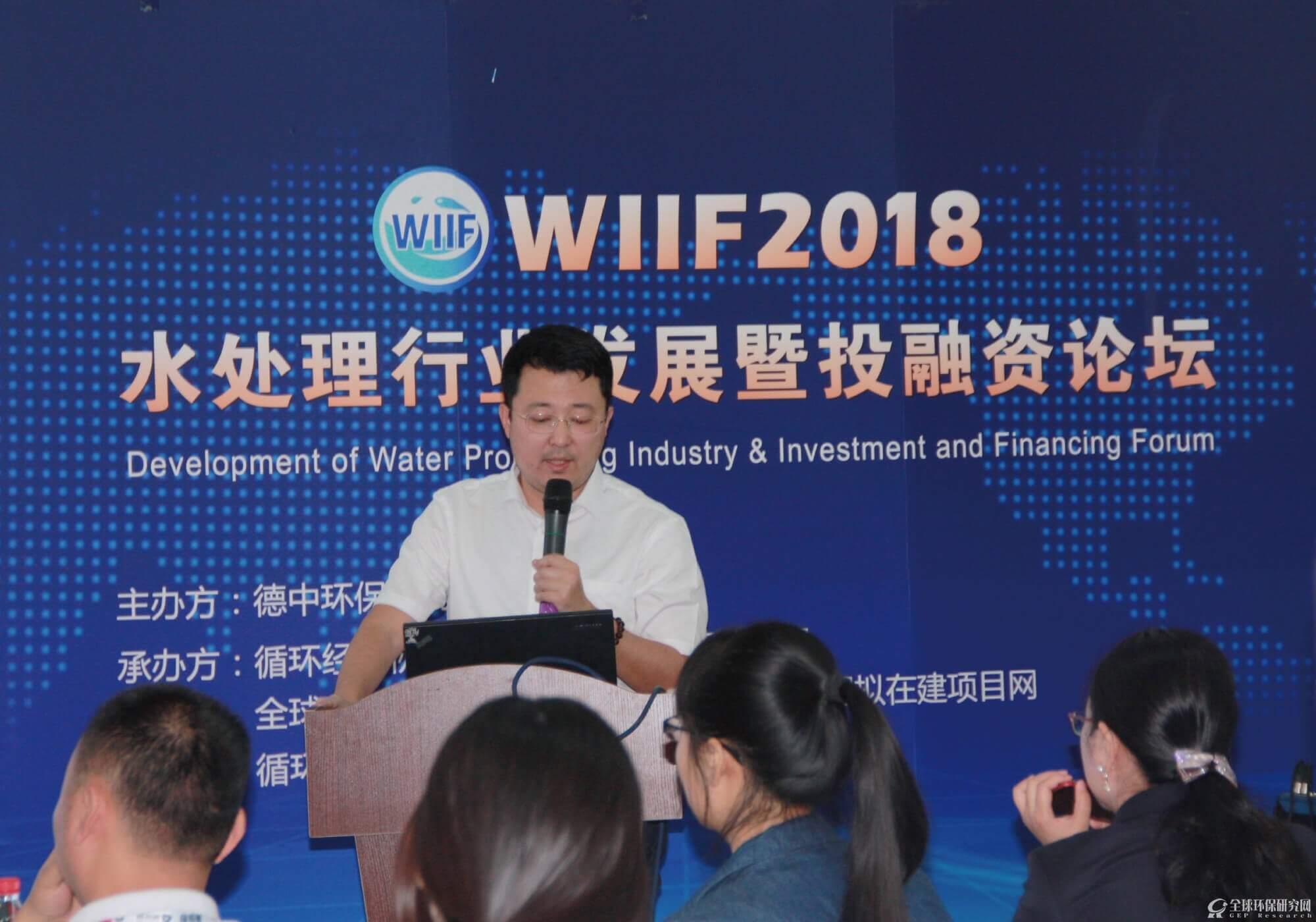 许丹宇:中国水污染治理产业的发展与机遇