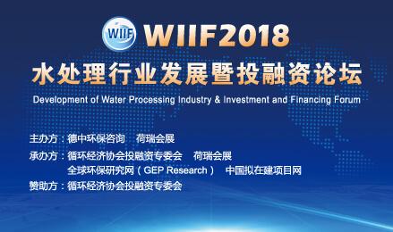 2018水处理行业发展暨投融资论坛(WIIF 2018)闭幕