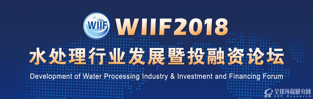 水处理行业发展暨投融资论坛(WIIF)