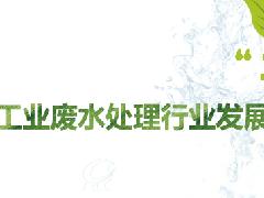 GEP Research:《工业废水处理行业发展研究报告(2018)》
