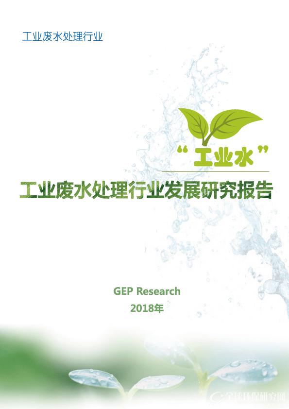 《工业废水处理行业发展研究报告(2018)》