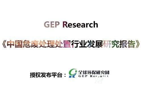 GEP Research《中国危废处理处置行业发展研究报告》发布