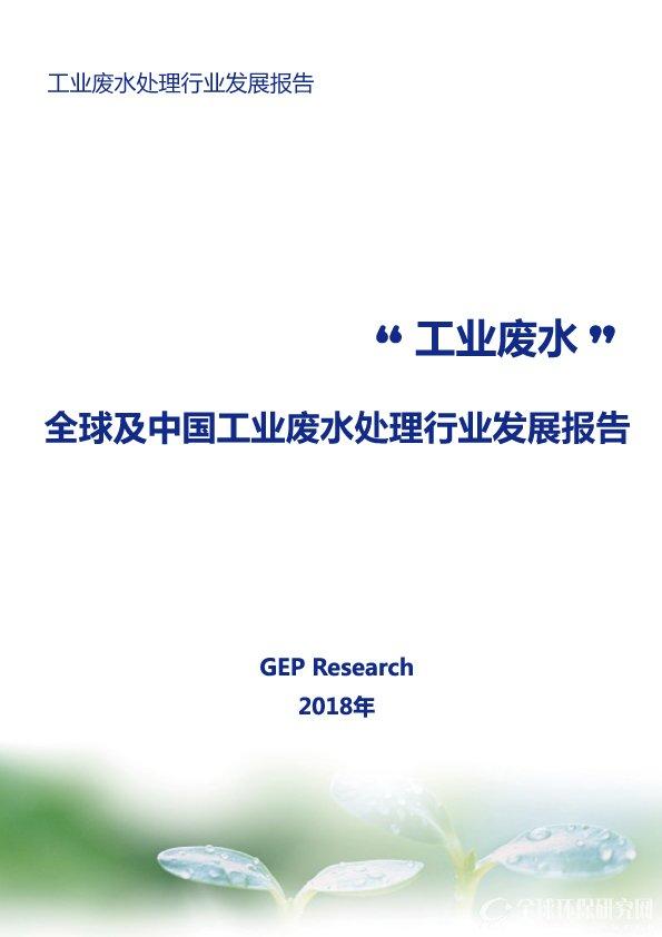 《全球及中国工业废水处理行业发展报告》(2018)