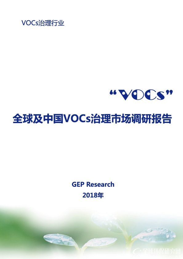 GEP Research发布《全球及中国VOCs治理市场调研报告(2018)》