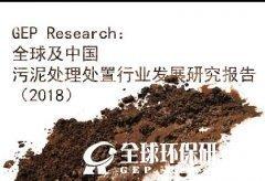 GEP Research:全球及中国污泥处理处置行业发展研究报告(2018)