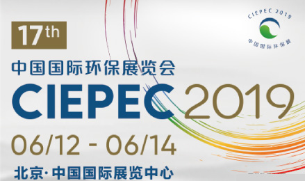 GEP Research参展CIEPEC 2019