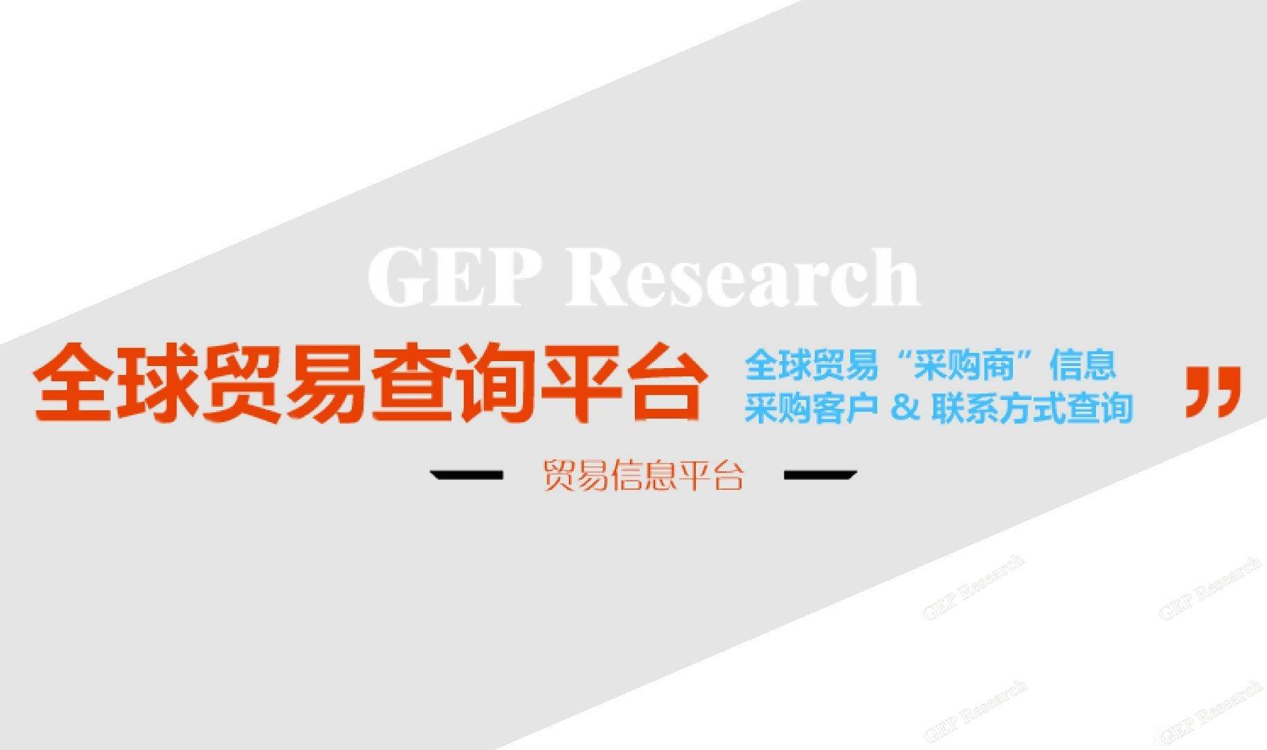 GEP Research全球进出口贸易平台