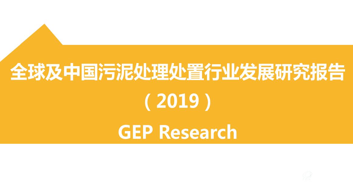 全球及中国污泥处理处置行业发展研究报告(2019)