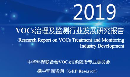 VOCs专委会:VOCs治理及监测行业发展研究报告(2019)