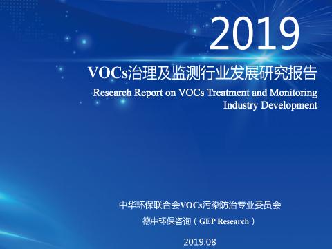 GEP Research联合VOCs专委会权威发布:VOCs治理及监测行业发展研究报告(2019)
